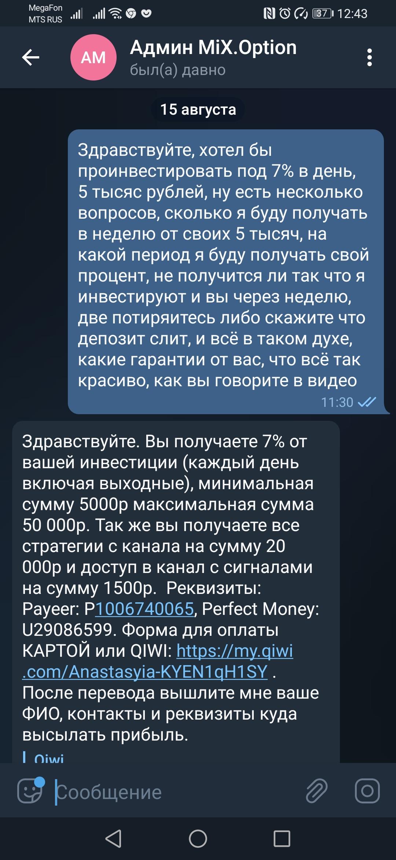 Screenshot_20210912_124303_org.telegram.messenger.