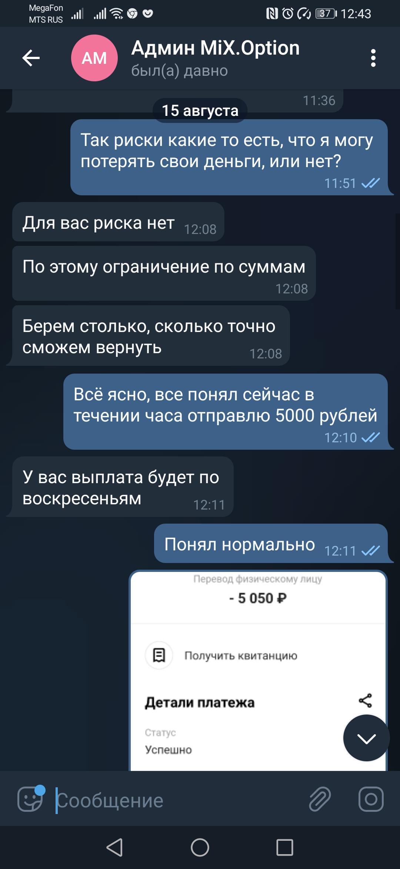 Screenshot_20210912_124318_org.telegram.messenger.