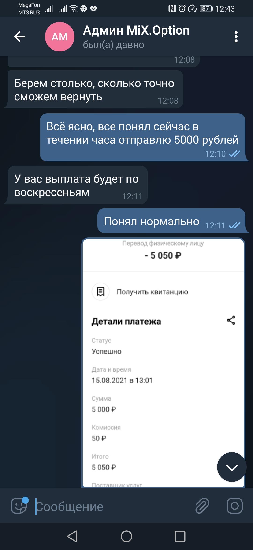 Screenshot_20210912_124341_org.telegram.messenger.