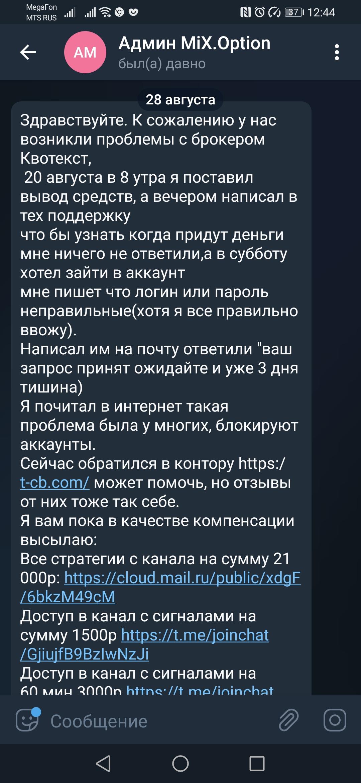 Screenshot_20210912_124413_org.telegram.messenger.